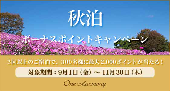 One Haromony 秋泊ボーナスキャンペーン