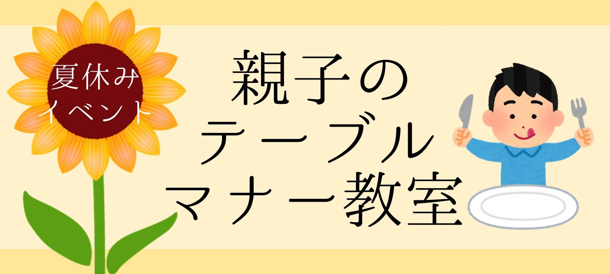 【NEW】夏休みイベント 親子のテーブルマナー教室
