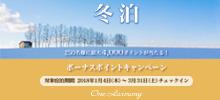 One Haromony 冬泊ボーナスキャンペーン