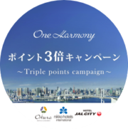One Harmonyポイント3倍キャンペーン