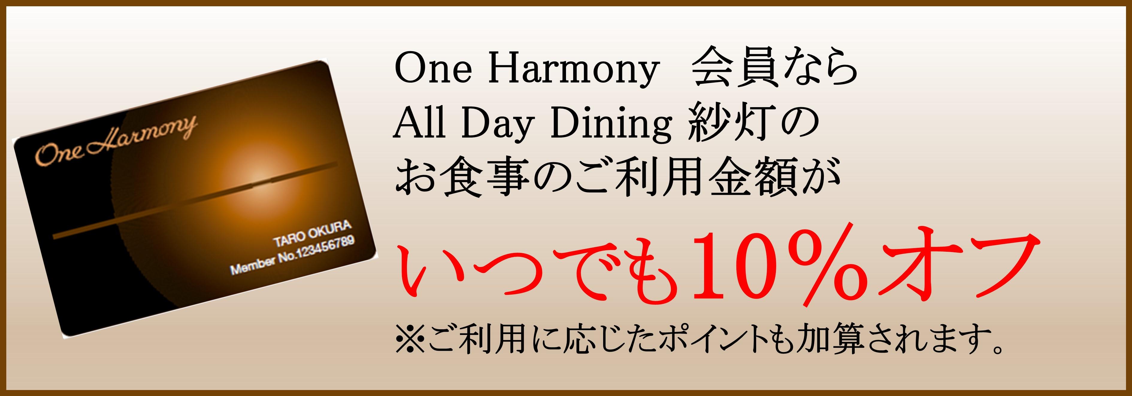 One Harmony2
