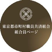 東京都市町村