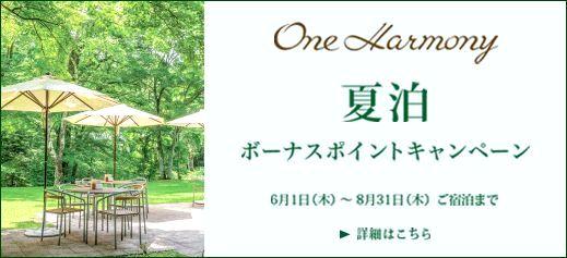 One Haromony 夏泊ボーナスキャンペーン